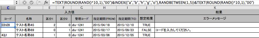 スクリーンショット 2015-12-22 10.12.22